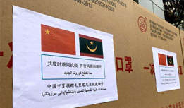 China Chemical donated epidemic prevention materials to Mauritania